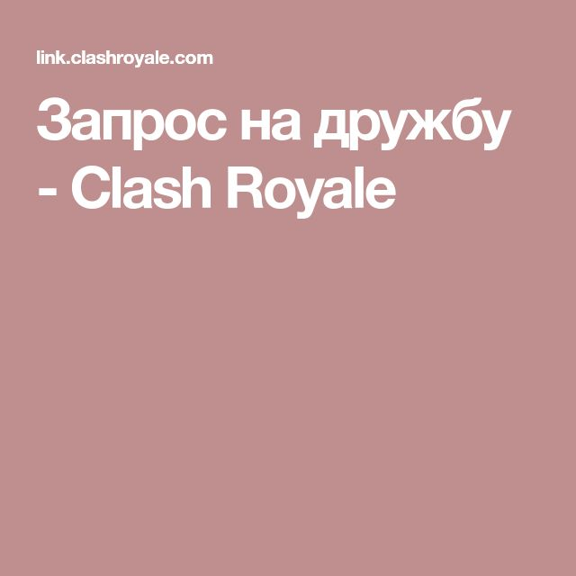 Запрос на дружбу - Clash Royale