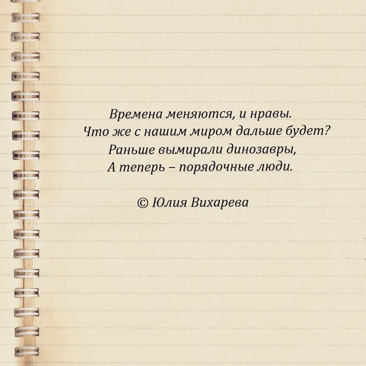 https://www.instagram.com/p/BRJMuS3gB_c/?taken-by=julia_vikhareva #стихи_юлии_вихаревой #поэт #юлиявихарева  #instagram
