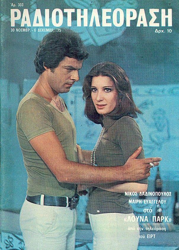 Περιοδικα,ΡΑΔΙΟΤΗΛΕΟΡΑΣΗ 1975