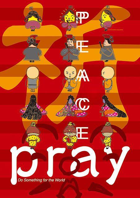 世界平和を祈ります。design by kazuhiro sakamaki