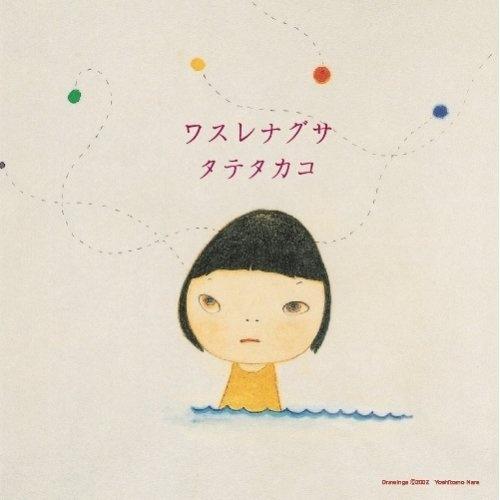 Yoshitomo Nara 2007 タテタカコ - ワスレナグサ〈楯隆子/Takako Tate - 勿忘草〉[Vap Inc. VPCC-82216] #albumcover #奈良美智