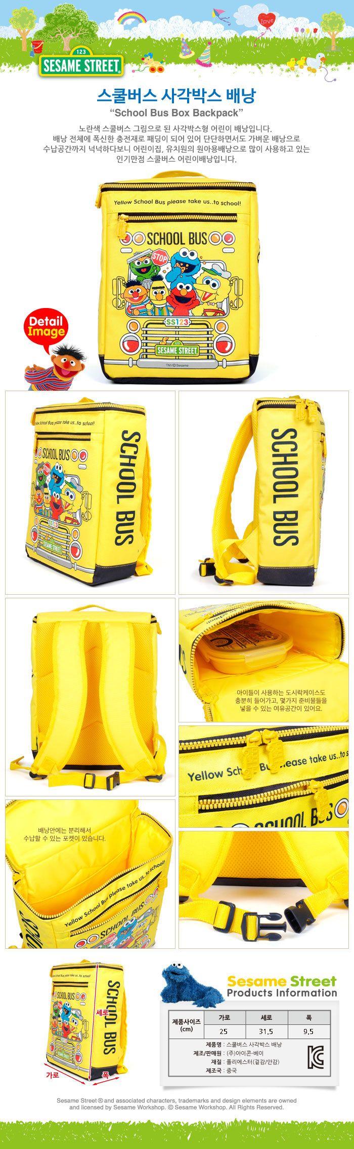 School Bus kids Box Backpack