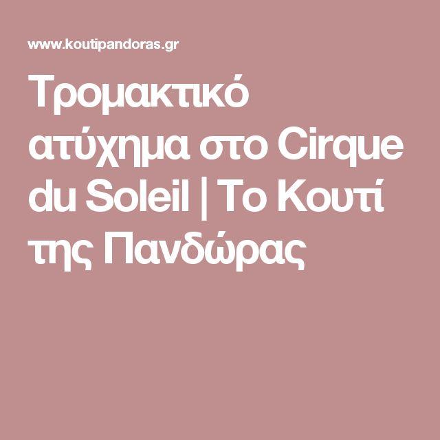 Τρομακτικό ατύχημα στο Cirque du Soleil | Το Κουτί της Πανδώρας