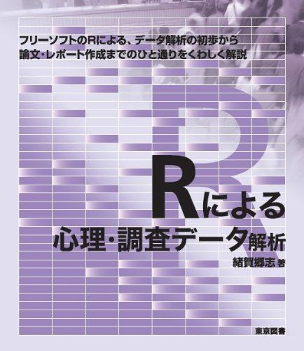 Rによる心理・調査データ解析   緒賀 郷志 https://www.amazon.co.jp/dp/4489020678/ref=cm_sw_r_pi_dp_x_E.8CzbBZKDS7F