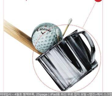 골프공 컵