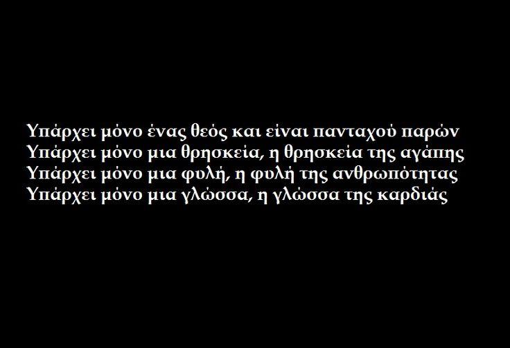 υπάρχει μια μόνο θρησκεία, η θρησκεία της αγάπης ...Greek Poetry, Greek Quotes, Ποίηση