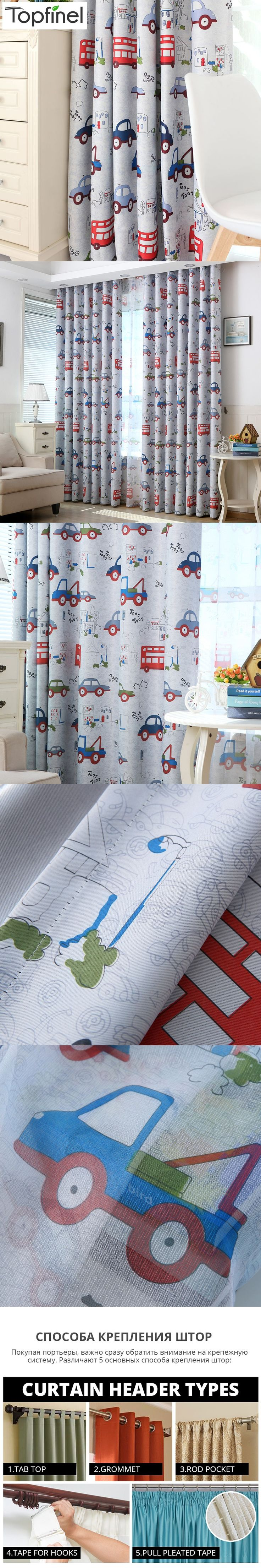Kid car curtains - Top Finel Cartoon Car Curtains For Living Room Bedroom Lovely Children Curtains Decorative Curtains For Kids Baby Room Drapes