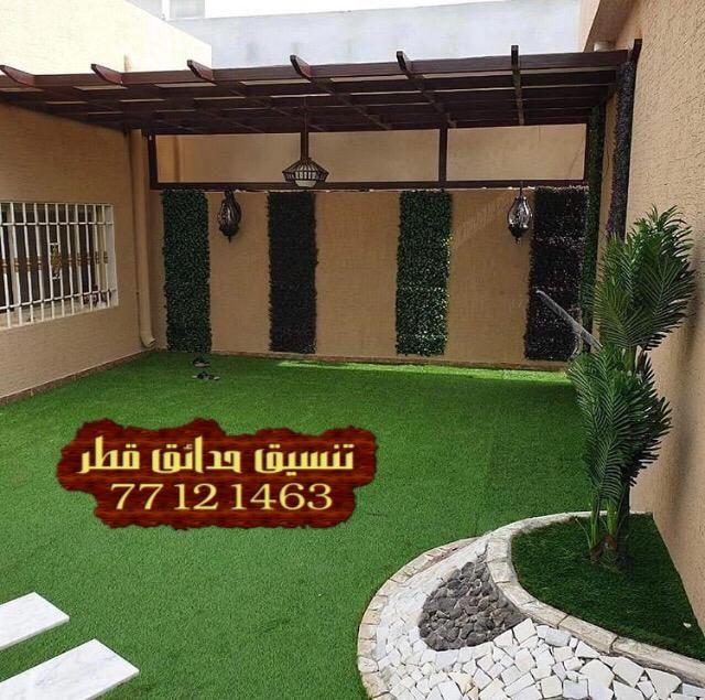 افكار تصميم حديقة منزلية قطر افكار تنسيق حدائق افكار تنسيق حدائق منزليه افكار تجميل حدائق منزلية Kitchen Lighting Design Outdoor Structures Outdoor