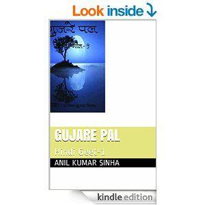 World Samalak Organisation: Start reading Gujare Pal: Hindi Geet-1 on the free...