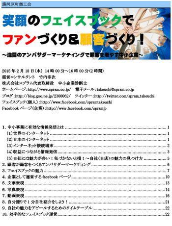 神奈川県湯河原町商工会で講演「笑顔のフェイスブックでファンづくり&顧客づくり!~注目のアンバサダーマーケティングで顧客を増やす中小企業~」をします。http://www.spram.co.jp/