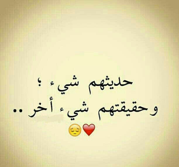 مع الاسف Feelings Quotes Life Quotes Arabic Quotes