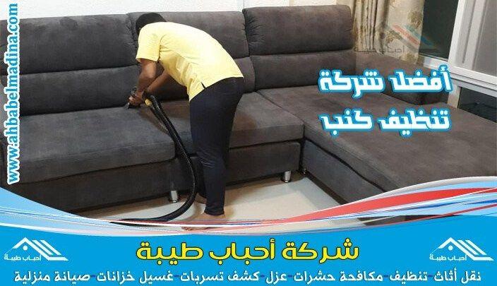 شركة تنظيف كنب بجازان ونظافة كل المفروشات Https Ahbabelmadina Com Sofa Cleaning Jizan Clean Sofa Duffle Duffle Bag