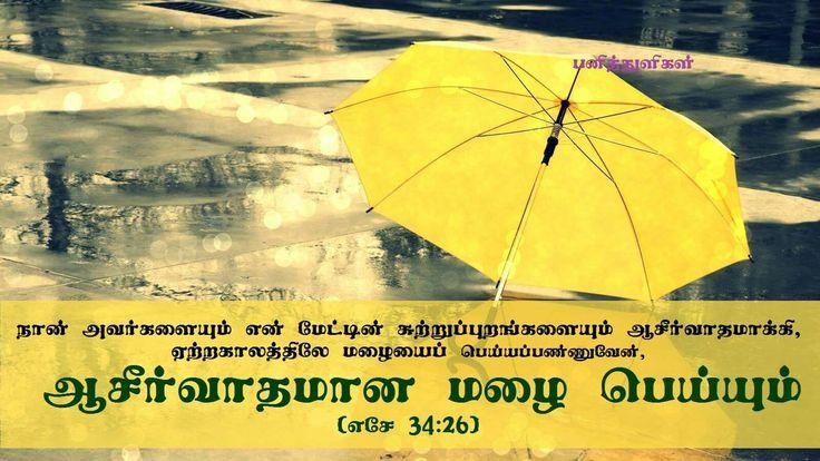 Tamil bible verse