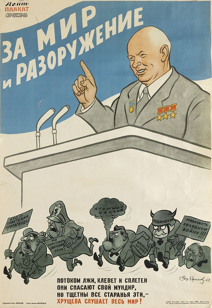 Boris Efimov 1962 / For peace and disarmament