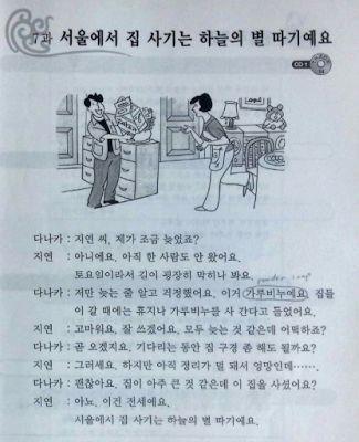 KL3 U07 Buying house in Seoul is like picking stars in sky.  V-기는 하늘의 별 따기다, V-나 보다, A/V- 다고 듣다 grammar - Korean Listening   Study Korean Online 4 FREE