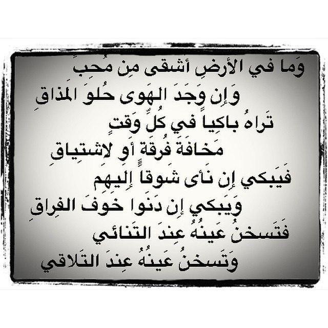 شعر غزل اشعار غزل للمتزوجين معبرة عن الحب والرومانسية كلام نت Arabic Words Words Feelings
