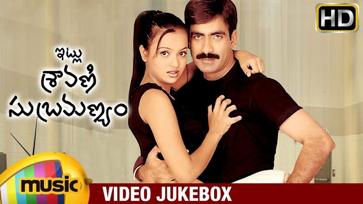 Itlu Sravani Subramanyam Telugu movie video songs jukebox on Mango Music, ft. Ravi Teja, Tanu Roy and Samrin. Music composed by Chakri. Subscribe for more Telugu songs - https://www.youtube.com/mangomusic