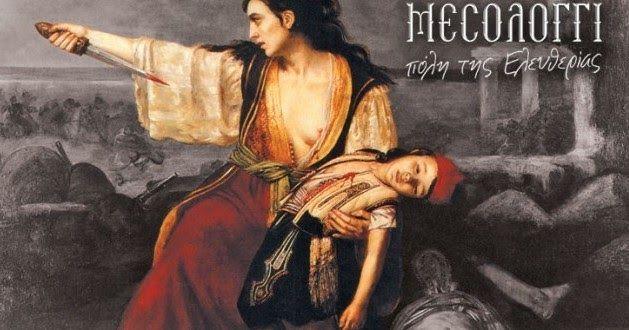 Η Έξοδος του Μεσολογγίου:   10 Απριλίου 1826  Αφιέρωμα-ΈρευναΣοφία Ντρέκου     Χωρίς δισταγμό μπορούμε να πούμε  ότι αν αποφάσιζε...