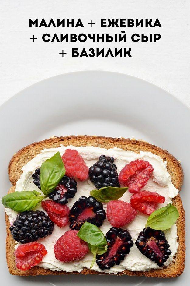 Лучшие бутерброды на завтрак: