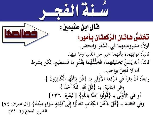 صلاة الفجر Quotes Math Arabic Quotes