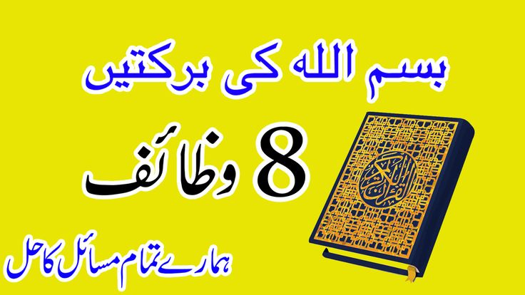 Download Assalam O Alaikum in this video we will learn Power of ...