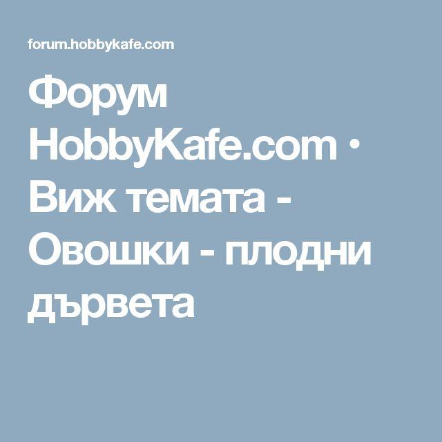 Форум HobbyKafe.com • Виж темата - Овошки - плодни дървета