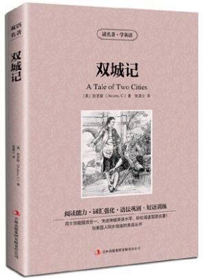 A tale of two cities The world famous bilingual Chinese and English version Famous novel fiction