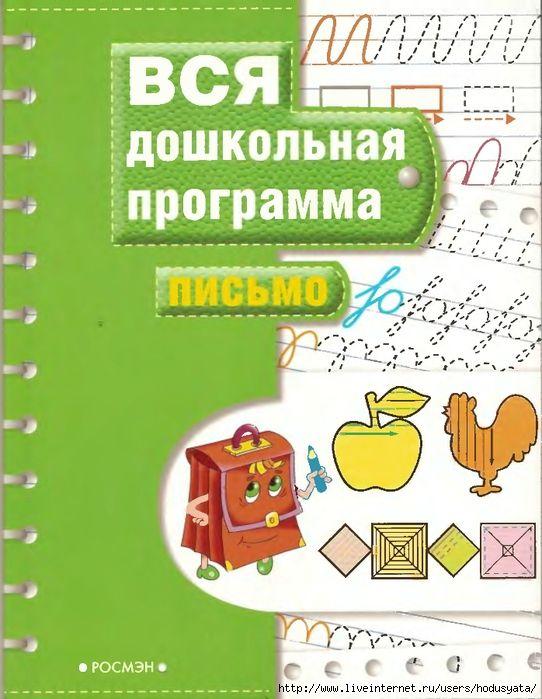 Вся дошкольная программа: Письмо.. Обсуждение на LiveInternet - Российский…