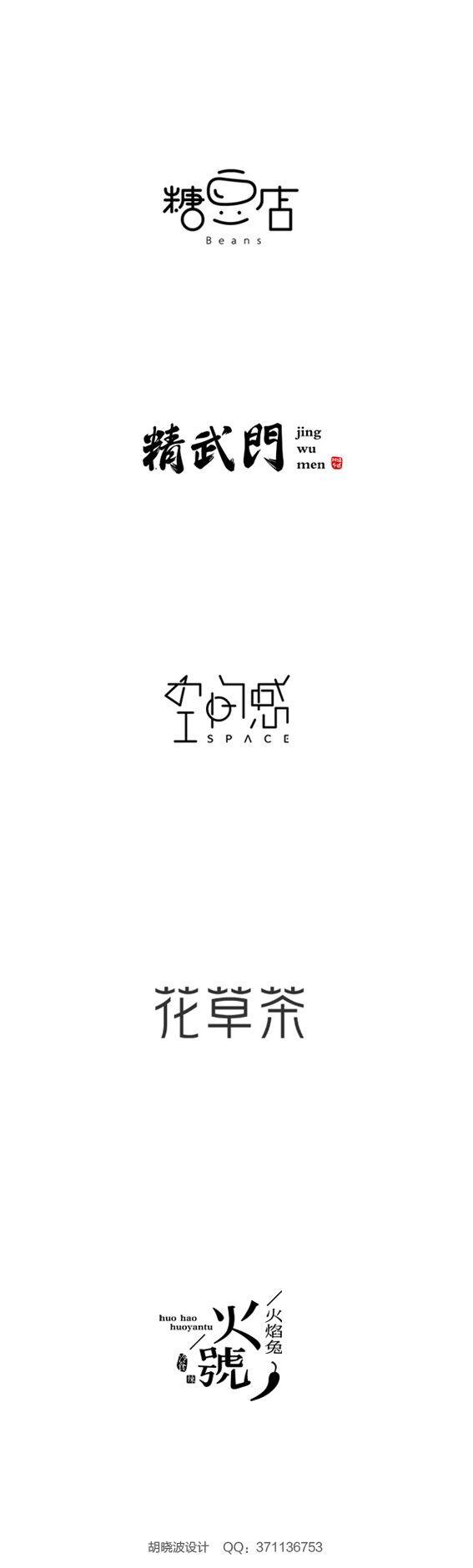 胡晓波-字体设计 - 字体设计 书法作品