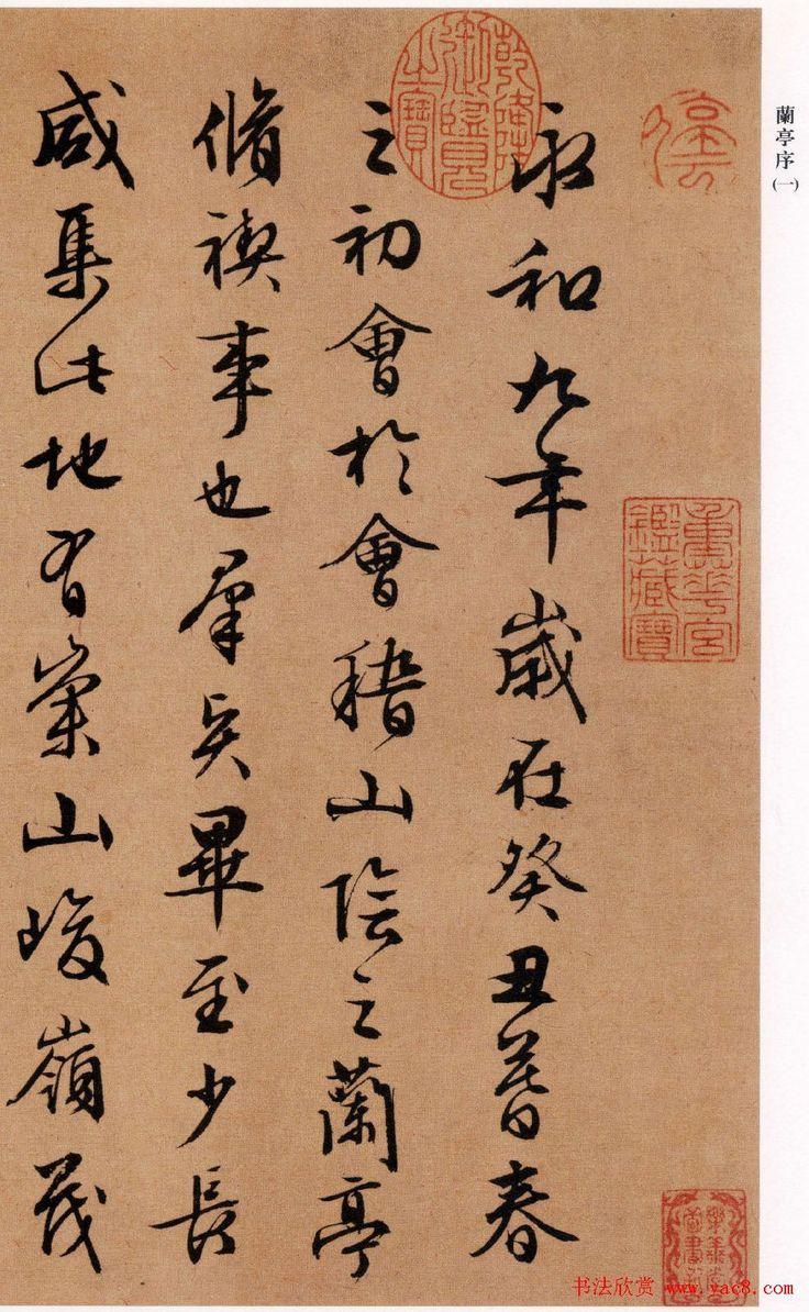 Wen Zhengming(文徵明) , 文徵明书法作品《兰亭序》. 文徵明早年曾學書於李應禎(1431-1493),並廣臨前代名跡。其書自課甚勤,每晨起習字,終身不踰。各體書均擅,傳世以行草居多,小行書中年結體瘦長,晚年漸趨肥短。論者謂其行筆得力於蘇軾(1037-1101)、黃庭堅(1045-1105)、米芾(1051-1107)、趙孟頫(1254-1322)及〈聖教序〉,宛若風舞瓊花,泉鳴竹澗,姿媚遒勁兼而有之。晚年所作山谷體,筆意稍縱,行體蒼潤,古健遒偉。篆字取法李陽冰(西元八世紀),隸法唐人而去其肥潤,大字澀拙老蒼,與圭角鋒銳的小字異趣,作品不多,但其頗為自得。  小楷師承二王,對〈黃庭經〉、〈樂毅論〉用力甚深,亦時見歐陽詢(557-641)結體嚴密,筆畫勁健的特色。早年小楷芒穎甚露,晚歲盡去圭角,行年九十猶作蠅頭書,人以為仙。
