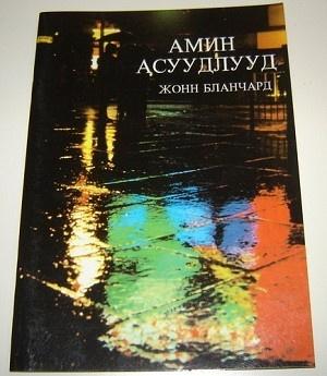Ultimate Questions - Mongolian - John Blanchard - Bible Answers