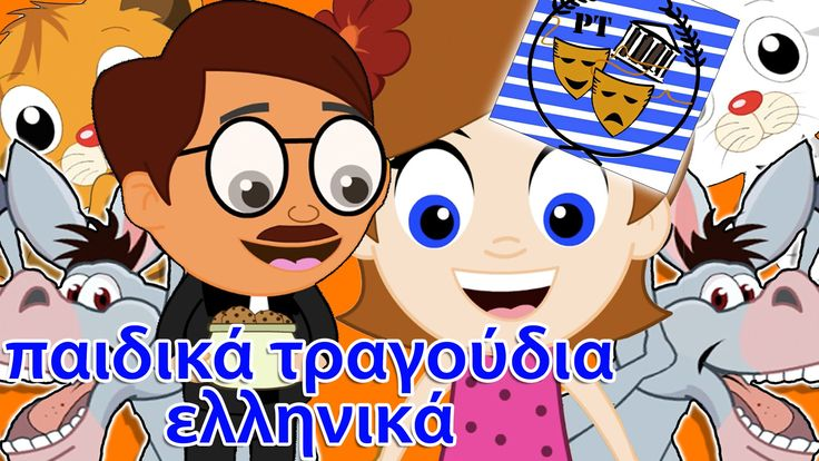 Παλαμακια παιξετε | ΠΑΙΔΙΚΑ ΤΡΑΓΟΥΔΙΑ ελληνικά | Paidika Tragoudia Greek...