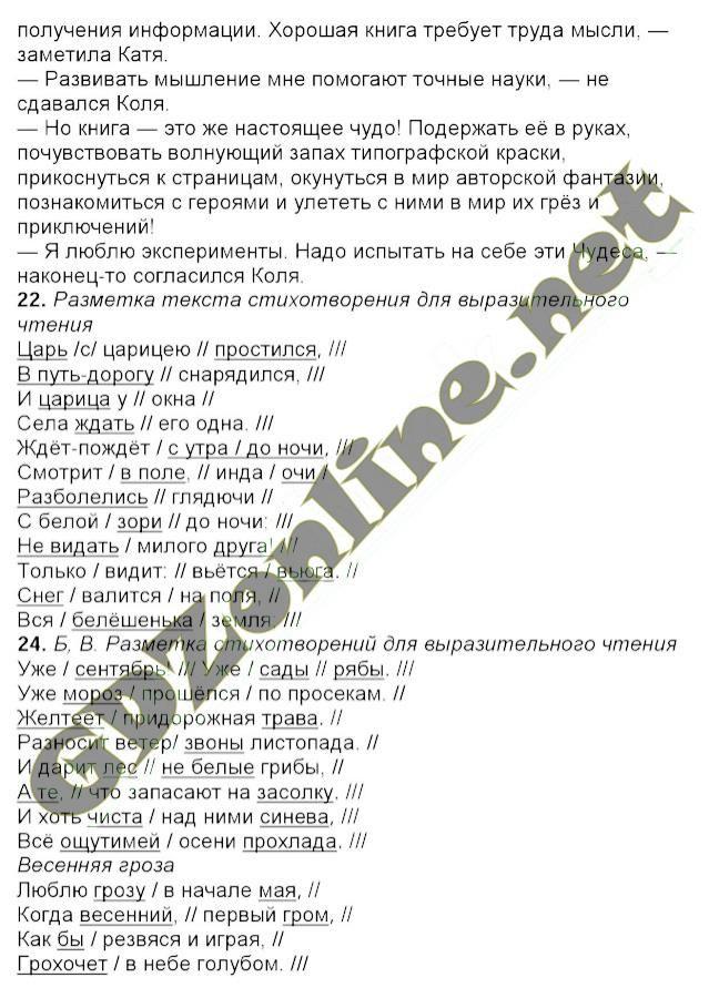 Языку полякова 8 рускому ро гдз клас