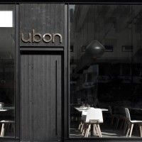 || Ubon a Thai restaurant with beautiful burnt timber panels. Contrast in colour and materials with a similar texture