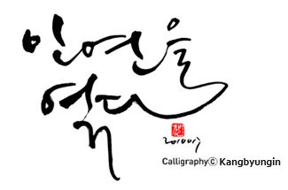 Calligraphy_korea_kang byung in