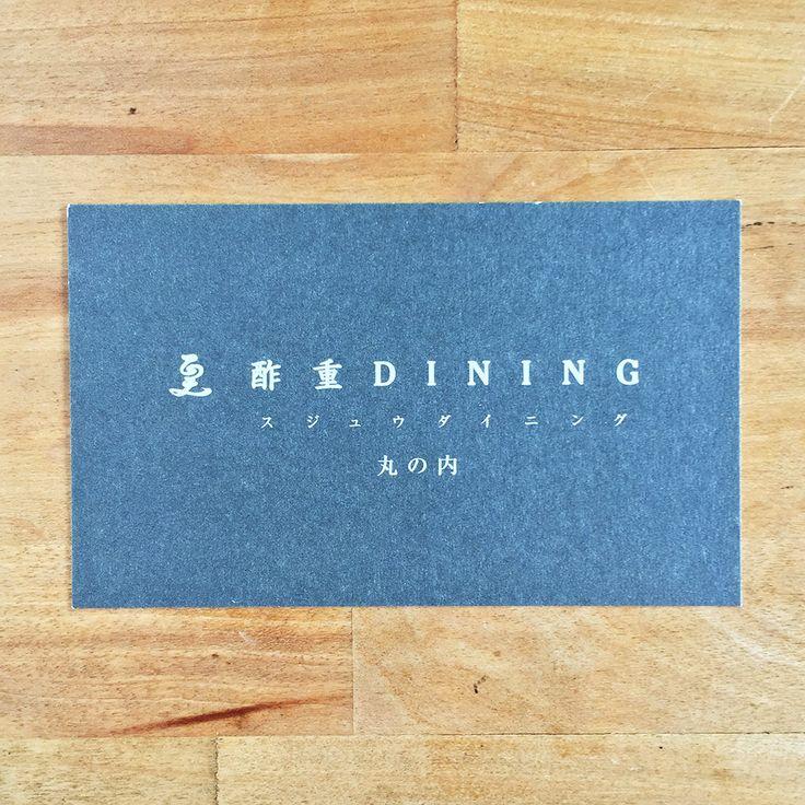 酢重DINING
