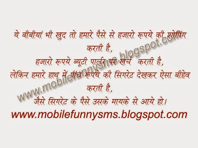 MOBILE FUNNY SMS: FUNNY JOKES adult jokes, CLEAN JOKES, dirty jokes, funny jokes, good jokes, hindi jokes, joke of the day, JOKES, jokes for kids, JOKES IN HINDI, JOKES SMS, kids jokes, santa banta jokes, SARDAR JOKES, short jokes, SMS JOKES