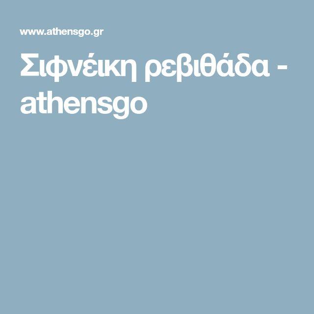 Σιφνέικη ρεβιθάδα - athensgo