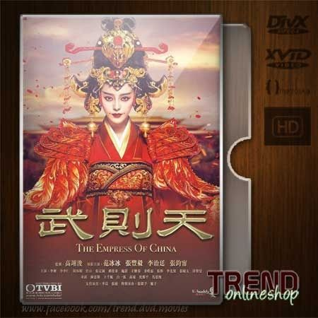 The Empress of China (2015) / Fan Bingbing, Zhang Fengyi / 5 disk / 73 eps  / Drama, History / Eng | #trendonlineshop #trenddvd #jualdvd #jualdivx