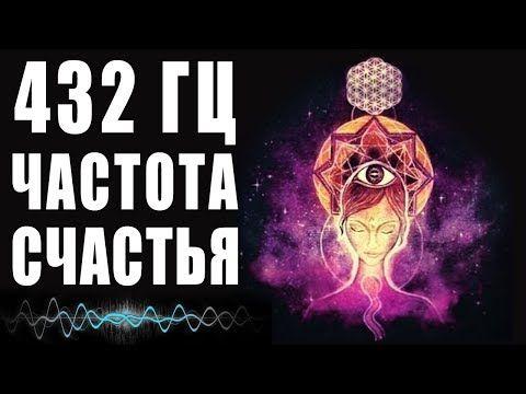 432 Гц Частоты Счастья - Музыка Погружает в Состояние Блаженства | Райские Сферы - Нектар Для Души - YouTube
