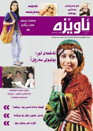 Govari Awize Zhmare Yek  A Kurdish Family Magazine Published by PUK Iraqi (Central Media Office)