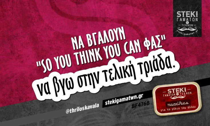 """Να βγάλουν """"so you think you can φας""""  @thriloskavala - http://stekigamatwn.gr/f4768/"""