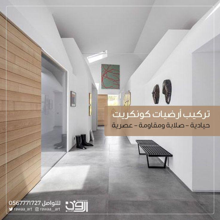 تركيب أرضيات الكونكريت الخرسانية في الرياض Home Decor Decals Home Decor Interior