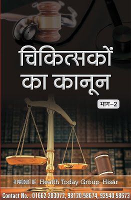 cms ed supreme court order,cms ed related court judgement,Supreme court order about cms and ed - Medical-Books-Hindi