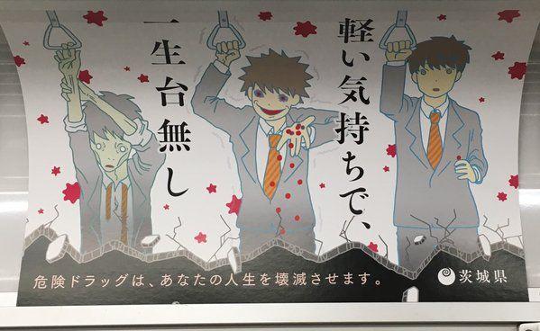 茨城県の危険ドラッグの危険性を訴える広告だけど、軽い気持ちでブラック企業に就職した若者が一生を台無しにする危険性を訴える広告に見える