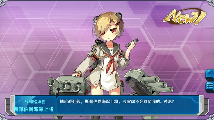 #Warship Girls# mini-battleship KMS Admiral Graf Spee