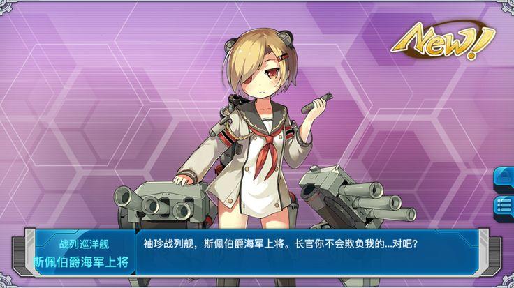 #Warship Girls# mini-battleship KMS Admiral Graf Spee