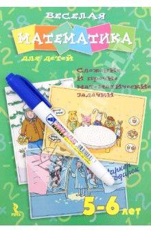 Ольга Юрченко - Веселая математика для детей 5-6 лет. Сложные и прочие математические задачки обложка книги
