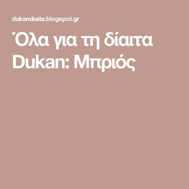 Όλα για τη δίαιτα Dukan: Μπριός
