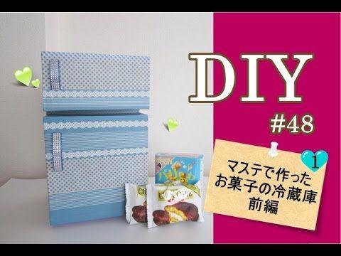可愛いDIY★ マステ&ダンボール製「お菓子の冷蔵庫」前編#48/誕プレにおすすめ - YouTube